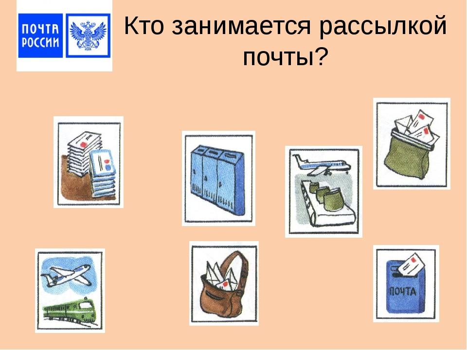 Кто занимается рассылкой почты?