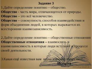 Задание 3 1.Дайте определение понятию – общество. Общество - часть мира, отли