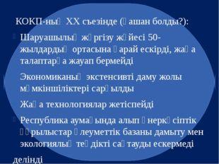 КОКП-ның ХХ съезінде (қашан болды?): Шаруашылық жүргізу жүйесі 50-жылдардың
