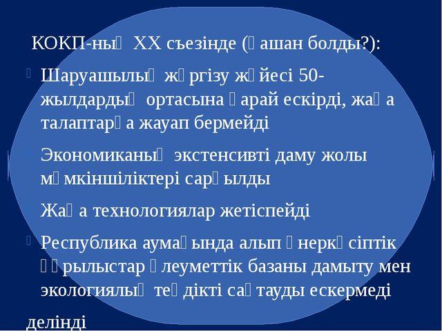 КОКП-ның ХХ съезінде (қашан болды?): Шаруашылық жүргізу жүйесі 50-жылдардың...