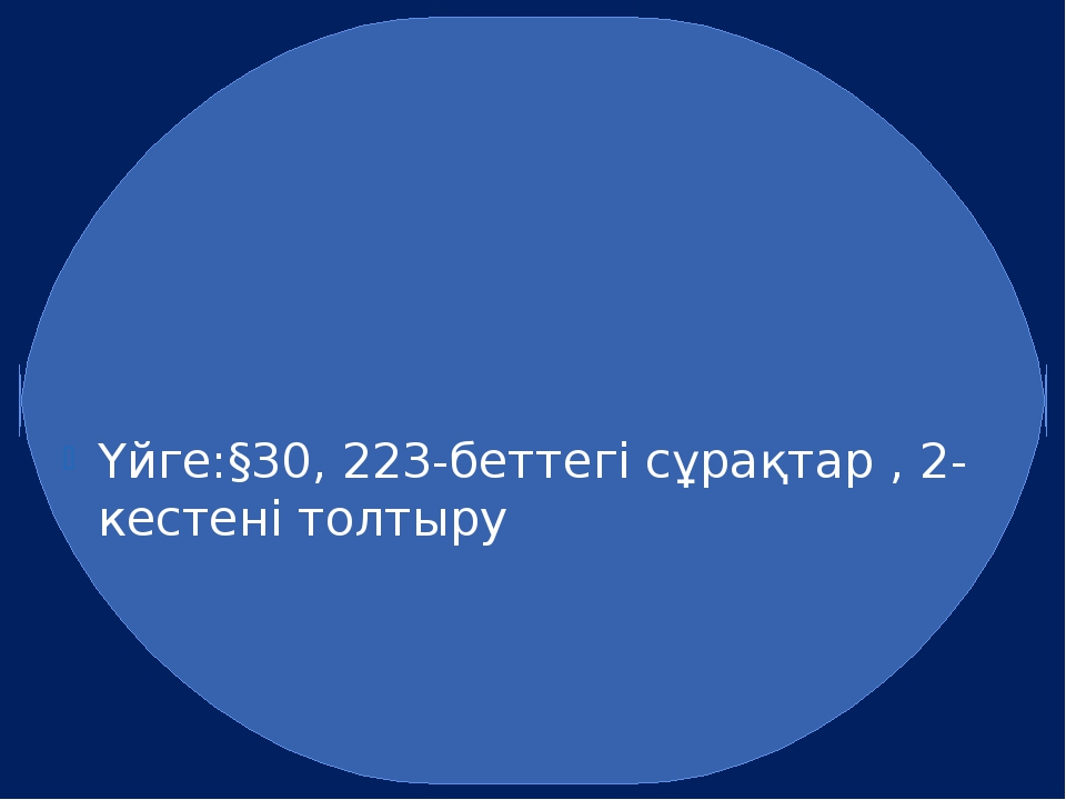 Үйге:§30, 223-беттегі сұрақтар , 2-кестені толтыру