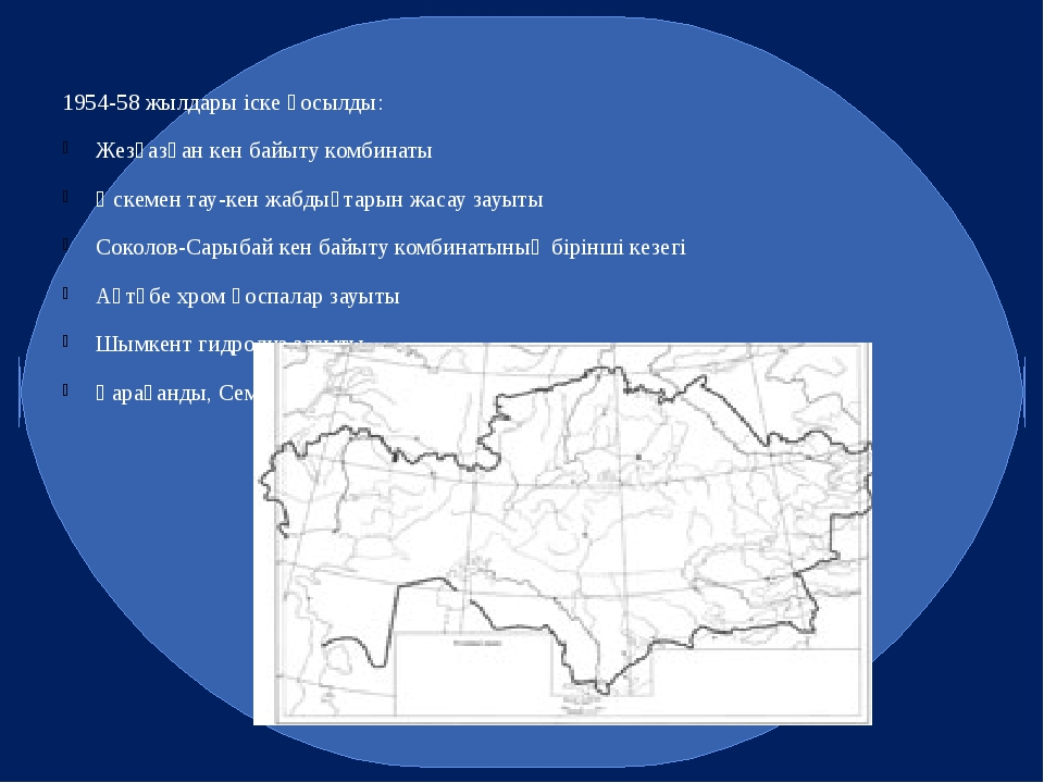 1954-58 жылдары іске қосылды: Жезқазған кен байыту комбинаты Өскемен тау-кен...