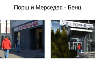 Порш и Мерседес - Бенц