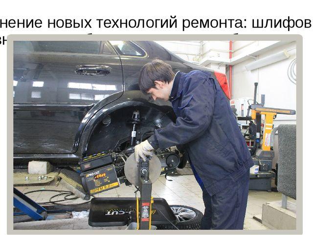 Применение новых технологий ремонта: шлифовка тормозного диска без снятия с а...