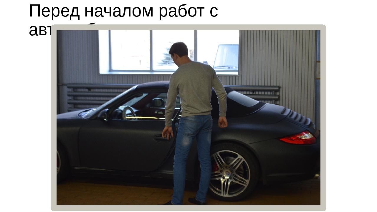Перед началом работ с автомобилем…