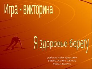 Скобелина Лидия Кирилловна МАОУ СОШ №7 г. Тобольск Учитель биологии