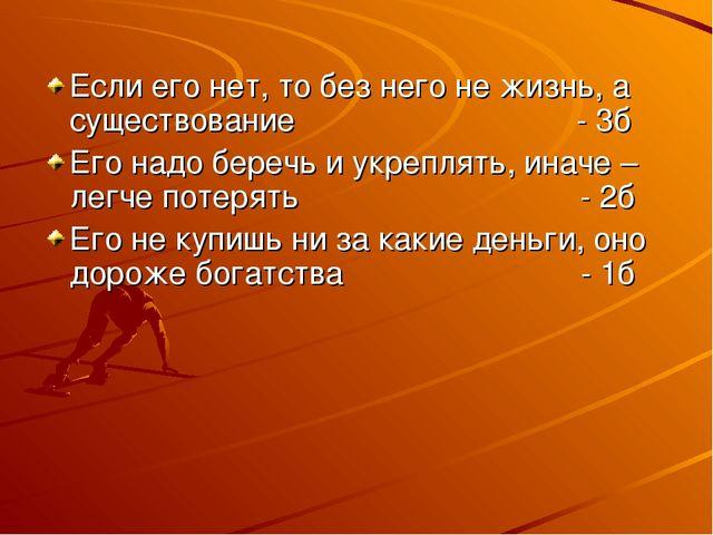 Если его нет, то без него не жизнь, а существование - 3б Его надо беречь и ук...
