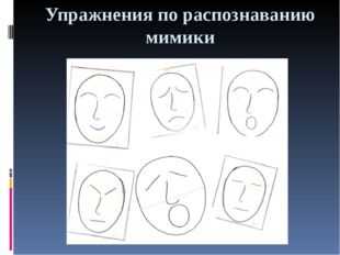 Упражнения по распознаванию мимики