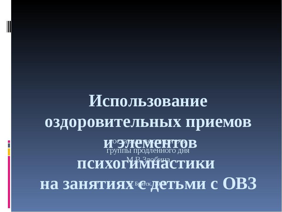составила воспитатель группы продленного дня М.В.Злобина  г. Братск, 2015 Ис...