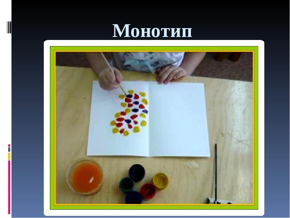 Монотип
