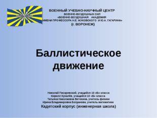 Баллистическое движение Николай Писаревский, учащийся 10 «Б» класса Кирилл Ку