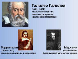 Галилео Галилей (1564—1642) итальянский физик, механик, астроном, философ и м