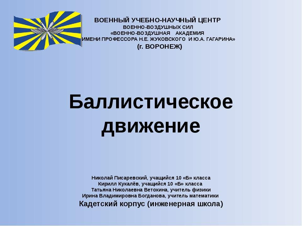 Баллистическое движение Николай Писаревский, учащийся 10 «Б» класса Кирилл Ку...