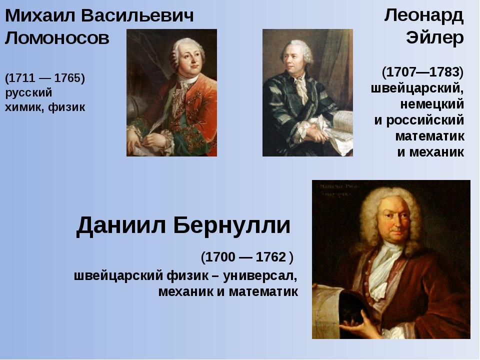 Михаил Васильевич Ломоносов (1711— 1765) русский химик, физик Леонард Эйлер...