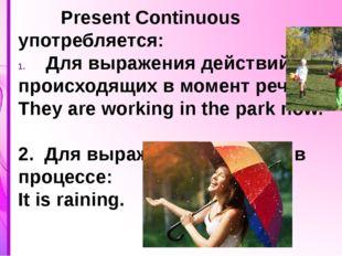 Present Continuous употребляется: Для выражения действий, происходящих в мом