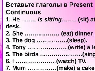 Вставьте глаголы в Present Continuous 1. He ……. is sitting…….. (sit) at the