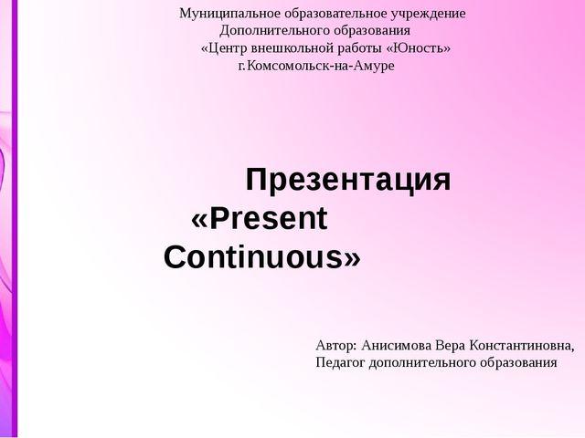 Муниципальное образовательное учреждение Дополнительного образования «Центр...
