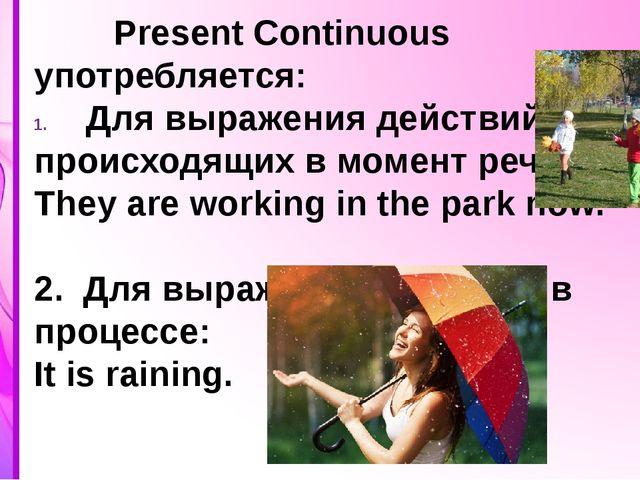 Present Continuous употребляется: Для выражения действий, происходящих в мом...