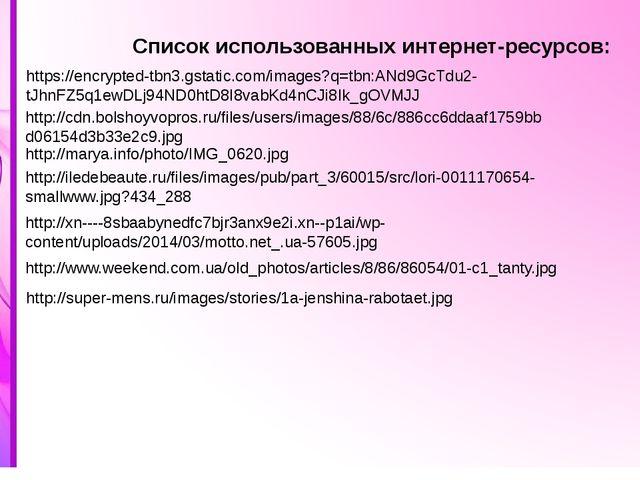 http://marya.info/photo/IMG_0620.jpg http://cdn.bolshoyvopros.ru/files/users...