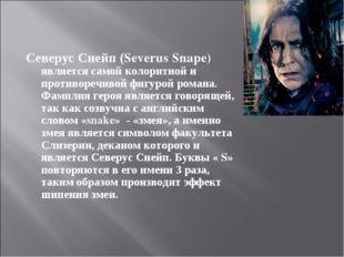 Северус Снейп (Severus Snape) является самой колоритной и противоречивой фигу