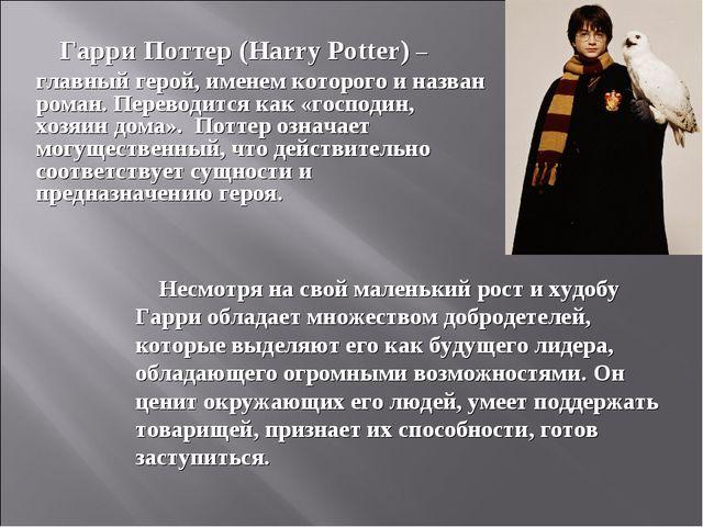 Гарри Поттер (Harry Potter) – главный герой, именем которого и назван роман....