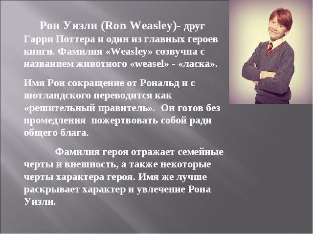 Рон Уизли (Ron Weasley)- друг Гарри Поттера и один из главных героев книги....