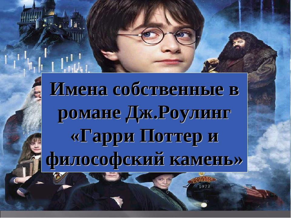 Имена собственные в романе Дж.Роулинг «Гарри Поттер и философский камень»