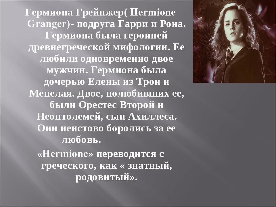 Гермиона Грейнжер( Hermione Granger)- подруга Гарри и Рона. Гермиона была гер...