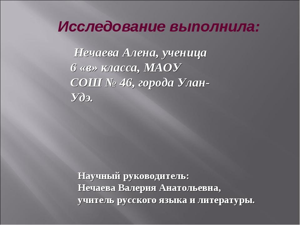 Исследование выполнила: Нечаева Алена, ученица 6 «в» класса, МАОУ СОШ № 46, г...