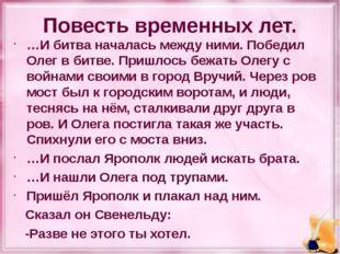 Повесть временных лет. …И битва началась между ними. Победил Олег в битве. Пр