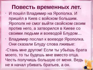 Повесть временных лет. И пошёл Владимир на Ярополка. И пришёл в Киев с войско