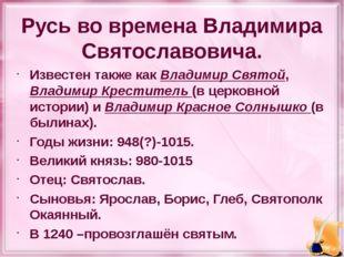 Русь во времена Владимира Святославовича. Известен также как Владимир Святой,