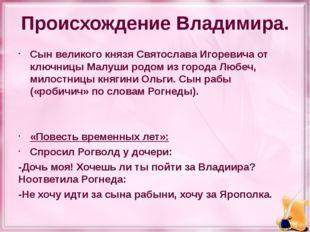 Происхождение Владимира. Сын великого князя Святослава Игоревича от ключницы