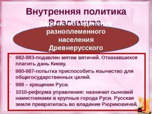 Внутренняя политика Владимира. Задачи: объединение разноплеменного населения