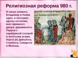 Религиозная реформа 980 г. И начал княжить Владимир в Киеве один, и поставил