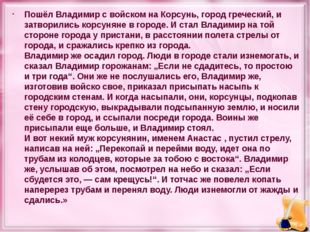 Пошёл Владимир с войском на Корсунь, город греческий, и затворились корсуняне