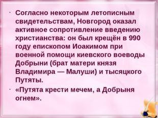 Согласно некоторым летописным свидетельствам, Новгород оказал активное сопрот