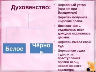 Духовенство: Церковный устав (принят при Владимире) Церковь получила широкие