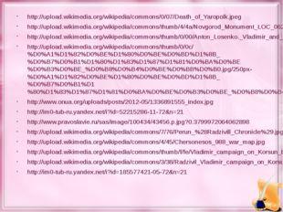http://upload.wikimedia.org/wikipedia/commons/0/07/Death_of_Yaropolk.jpeg htt