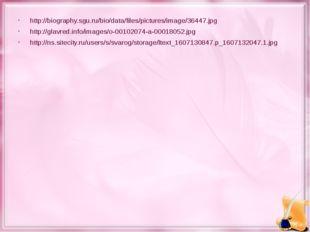http://biography.sgu.ru/bio/data/files/pictures/image/36447.jpg http://glavre