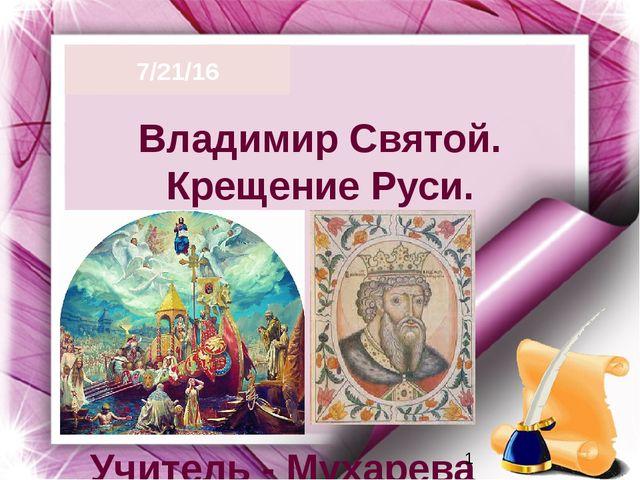 Владимир Святой. Крещение Руси. Учитель - Мухарева О.Е.
