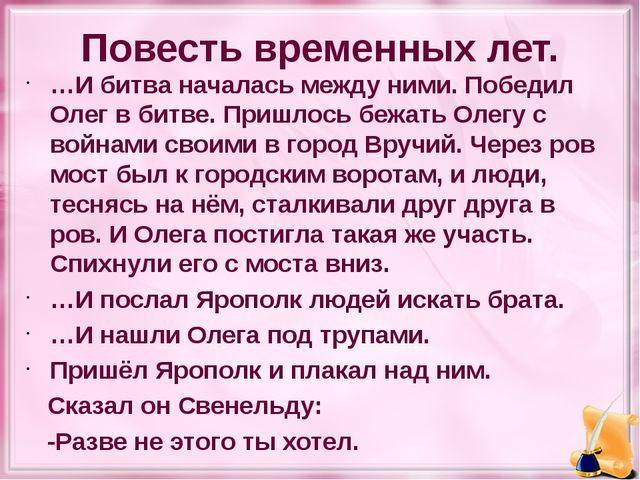 Повесть временных лет. …И битва началась между ними. Победил Олег в битве. Пр...