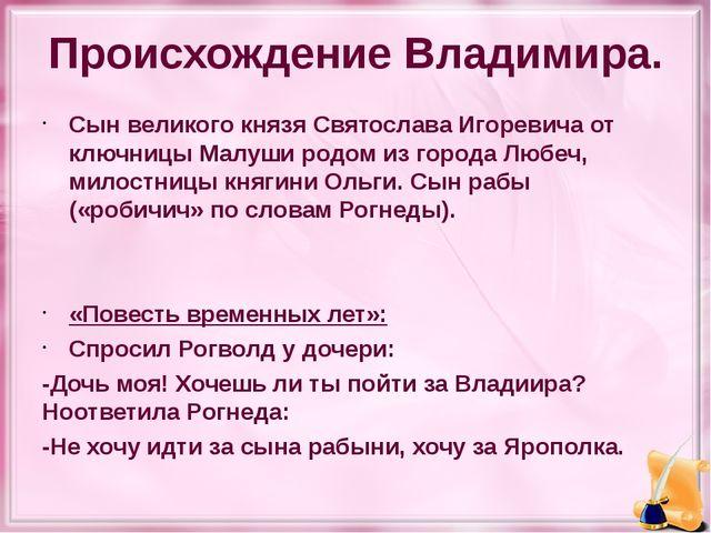 Происхождение Владимира. Сын великого князя Святослава Игоревича от ключницы...