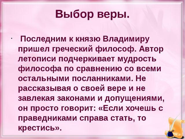 Выбор веры. Последним к князю Владимиру пришел греческий философ. Автор лето...