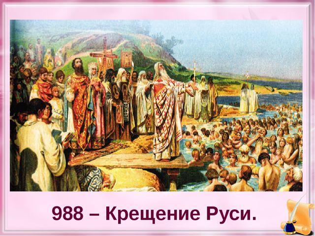 988 – Крещение Руси.