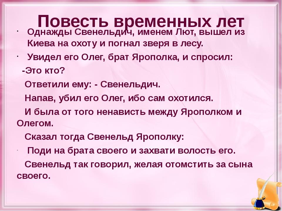 Повесть временных лет Однажды Свенельдич, именем Лют, вышел из Киева на охоту...