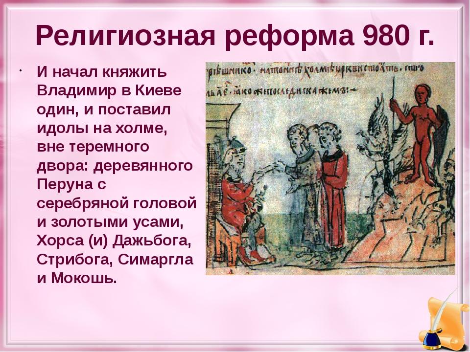 Религиозная реформа 980 г. И начал княжить Владимир в Киеве один, и поставил...