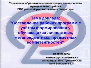 Управление образования администрации Клепиковского муниципального района РМО