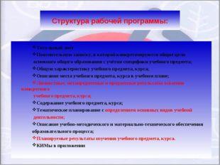 Структура рабочей программы: Титульный лист Пояснительную записку, в которой