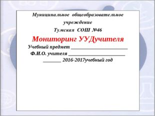 Муниципальное общеобразовательное учреждение Тумская СОШ №46 Мониторинг УУДуч